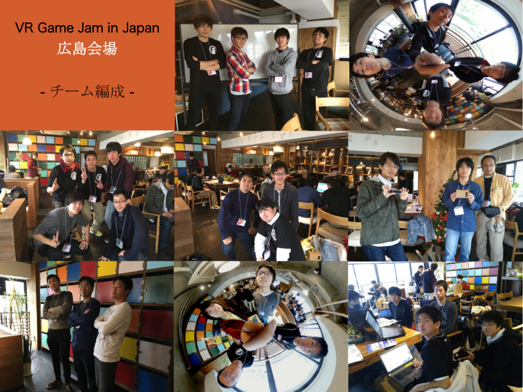 VR Game Jam 広島 チーム